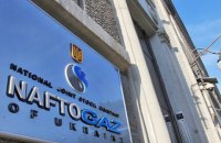 """""""Нафтогаз"""" виплатив 15,7 млрд грн дивідендів і податку на прибуток"""