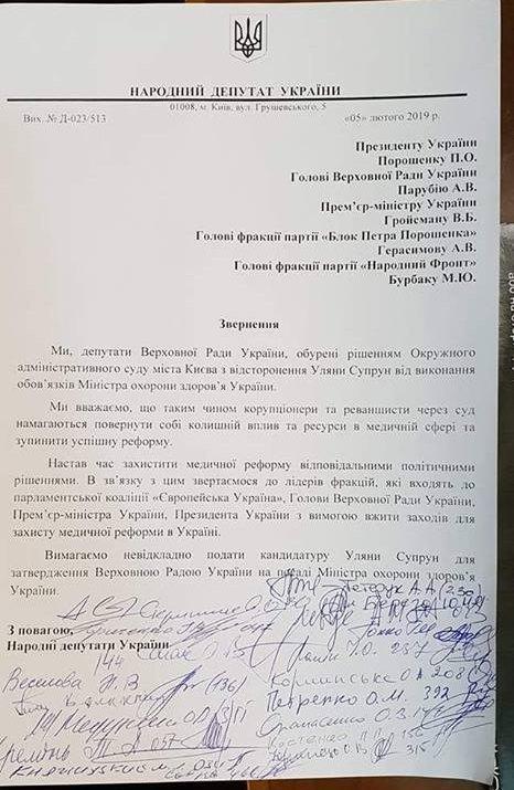 Обращение депутатов к руководству страны