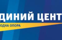 ЕЦ обвиняет БЮТ и людей Луценко в провокации против лидеров партии