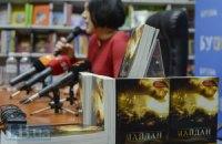 """У книгарні """"Буква"""" презентували книгу """"Майдан. Нерозказана історія"""""""