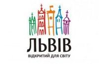 Львов обновил свой официальный логотип