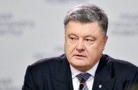 Порошенко призвал Раду срочно определить принципы работы нового Верховного Суда