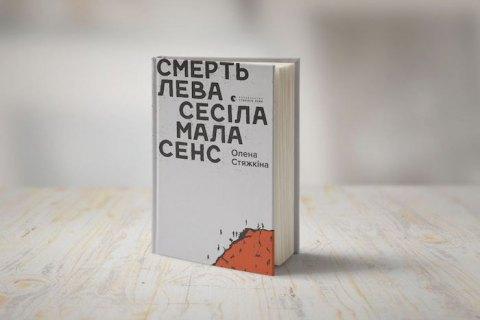 «Смерть лева Сесіла мала сенс» Олени Стяжкіної. Уривок