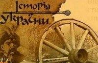 «Яким має бути сучасний підручник з історії України». Частина друга