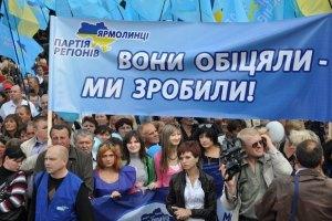 """У Києві ПР і """"Батьківщина"""" перекрикують одна одну на мітингах"""