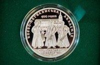 НБУ ввів в обіг пам'ятні монети на честь 400-річчя Києво-Могилянської академії