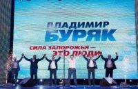 В горсовете Запорожья будет коалиция без БПП, - СМИ