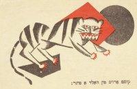 Художники Культур-Ліґи: київський єврейський авангард на карті світового мистецтва