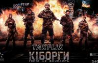 «Кіборги» Ахтема Сеїтаблаєва вийшли на Takflix