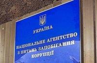 НАЗК знайшло недоліки в деклараціях Данилюка, нардепа Шевченка і судді Молибога