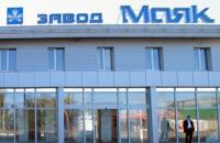"""Суд запретил продавать имущественный комплекс завода """"Маяк"""""""