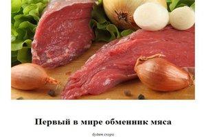 """В Беларуси анонсировали """"виртуальный обменник мяса"""""""