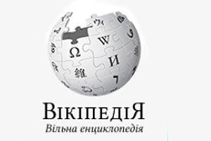 """Украинский язык - один из самых популярных в """"Википедии"""""""