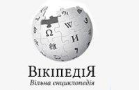 """Українці почали менше заходити на """"Вікіпедію"""""""