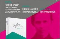 В Киеве пройдет литературно-сценическое действо, посвященное пьесам Леси Украинки