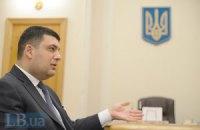 Гройсман підписав закон про заборону російських серіалів