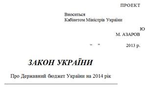 Обнародован проект госбюджета-2014 (обновлено)