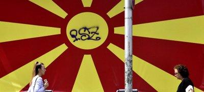 Украина Балкан и Македония Востока