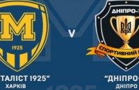 """У битві лідерів Першої ліги - """"Металіста 1925"""" і """"Дніпро-1"""" не обійшлося без видалення"""