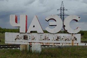 Чернобыльская АЭС начала процедуру снятия с эксплуатации