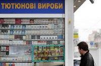 Кабмину предложили новый вариант расчета акциза на сигареты
