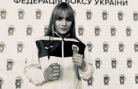 Дівчина, яку збив потяг під Києвом, виявилася бронзовим призером ЧЄ з жіночого боксу