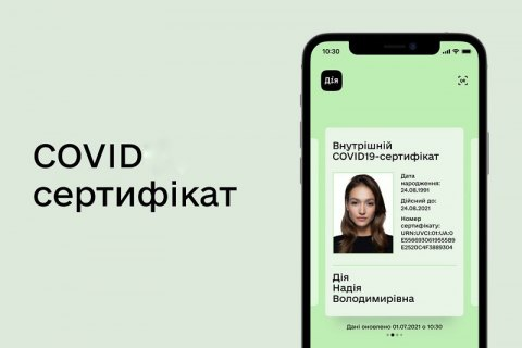 """""""У метро та громадському транспорті COVID-сертифікати не вимагатимуть"""", - Шмигаль"""