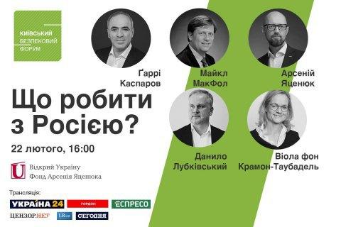22 февраля состоится онлайн-дискуссия КБФ «Что делать с Россией?»