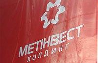 """""""Метінвест"""" погасив кредит на $1,5 млрд"""