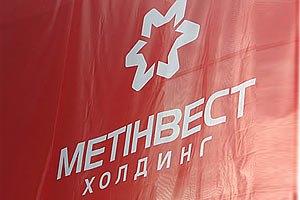 """Метинвест"" стал больше ""Нафтогаза"""