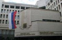 Крымский парламент не собирается выполнять решение ВР о роспуске