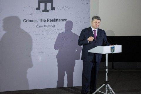 Порошенко: Три роки тому РФ взяла в заручники мільйони людей у Криму