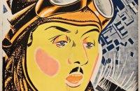 В Довженко-Центре открывается выставка украинских киноплакатов 1920-1930-х годов