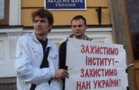 Сотрудники Института украинской археографии пикетировали Президиум НАН Украины