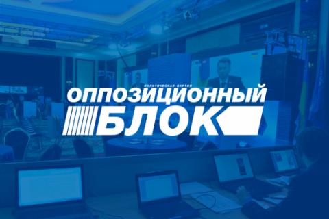 Оппоблок признает работу Кабмина неудовлетворительной