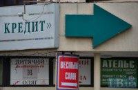 Київрада заборонила масивні вивіски