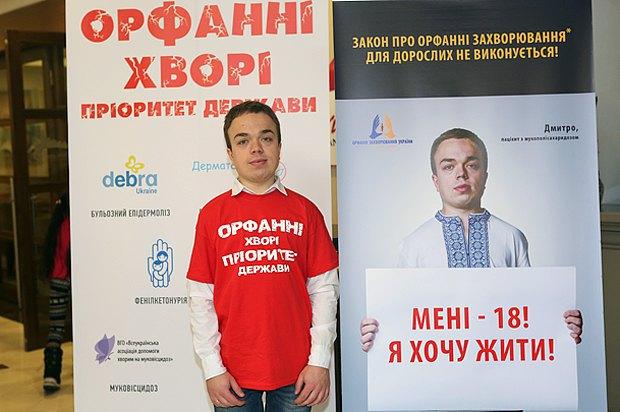 Дмитрий Кулеша на съезде орфанных больных в Киеве, 28 февраля 2017