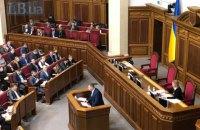 """Рада ухвалила закон про ліквідацію """"майданчиків Яценка"""" (оновлено)"""
