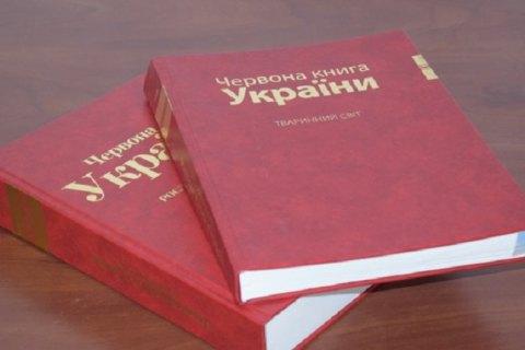 Минюст утвердил новый перечень животных, которых занесут в Красную книгу Украины