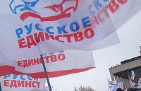 """Суд запретил """"Русскому единству"""" маршировать 9 мая во Львове"""