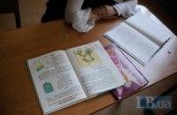 Учебники с ошибками не будут изъяты из учебного процесса, их дополнят вклейками