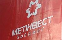 Компанія Ахметова залучила інвестицій на 1,4 млрд гривень