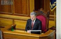 Порошенко призвал Раду внести кандидатуры в состав ЦИКа в ближайшее время