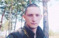 Відоме ім'я військового, який загинув на Донбасі 13 травня