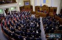 Рада ухвалила новий закон про Кабмін