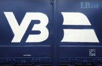 """""""Укрзалізниця"""" почала погашати дебютний випуск єврооблігацій на $500 млн"""