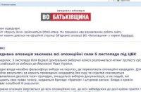 Хакеры атакуют сайт оппозиции