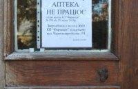 У мешканців Голосієва забрали ще одну соціальну аптеку