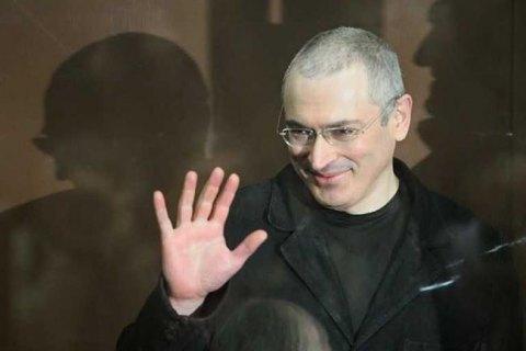 Ходорковський відкинув звинувачення Росії в незаконному придбанні ЮКОС