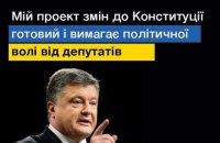 Порошенко назвав анахронізмом депутатську недоторканність